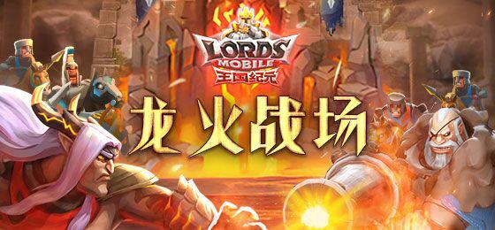 《王国纪元》上线新战场,公平竞技不死兵