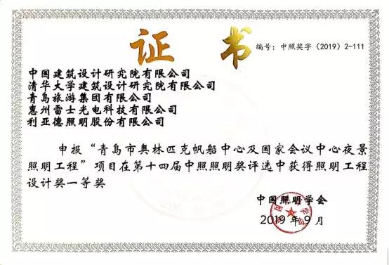 """雷士照明""""青岛奥林匹克帆船中心夜景照明工程""""项目荣获中照奖一等奖"""