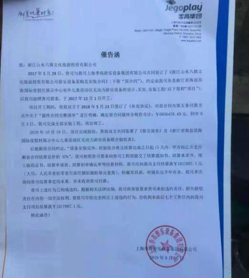 9.上海季高集团被拖欠款项向浙江山水六旗发出催告函