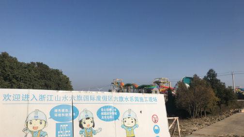3.山水六旗乐园水乐园外施工工地现场标识