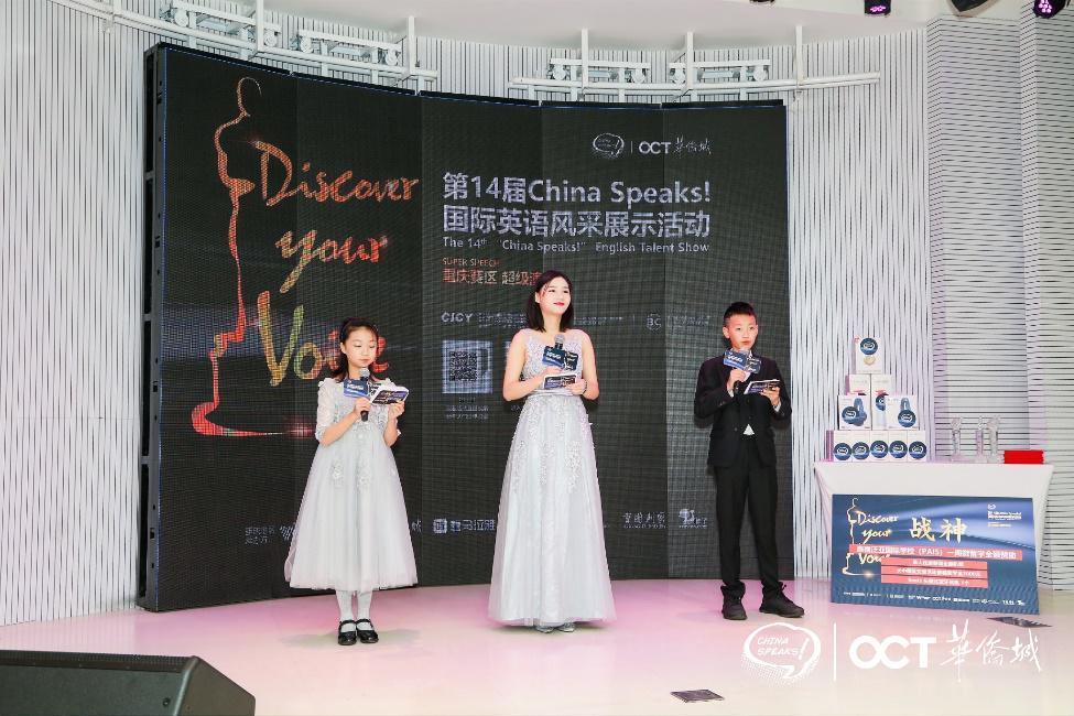 【第14届China Speaks!国际英语风采展示活动|为梦想领航,让世界听我说