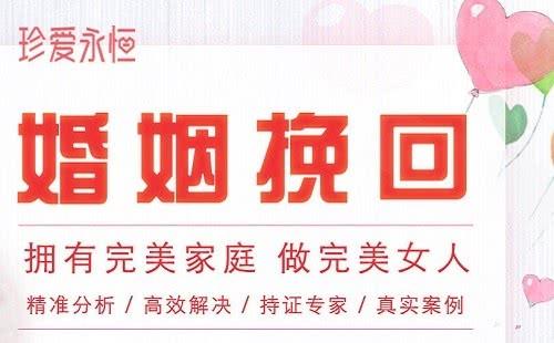 """情感行业标杆""""珍爱永恒"""",专注婚姻咨询助力行业升级"""
