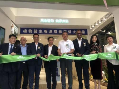 化妆品加盟首选植物医生香港店开业为亚洲人肌肤护航