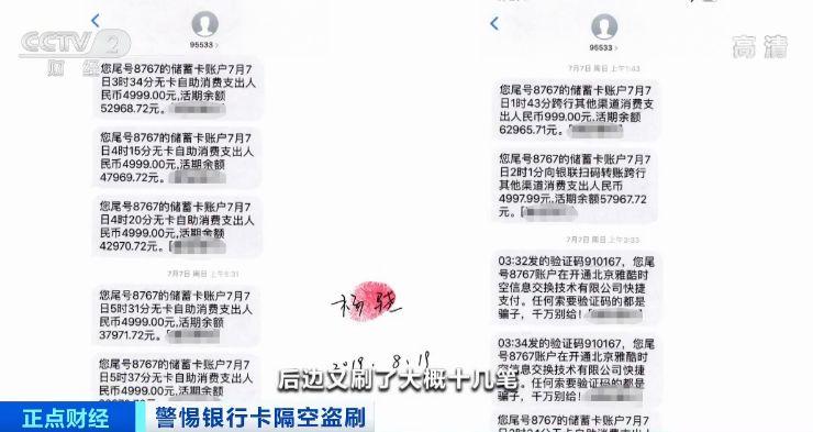 """滁州一市民銀行卡被""""隔空盜刷"""" 被刷走5萬元!"""