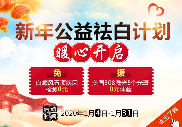 西安远大白癜风医院-2020新年公益祛白计划暖心开启