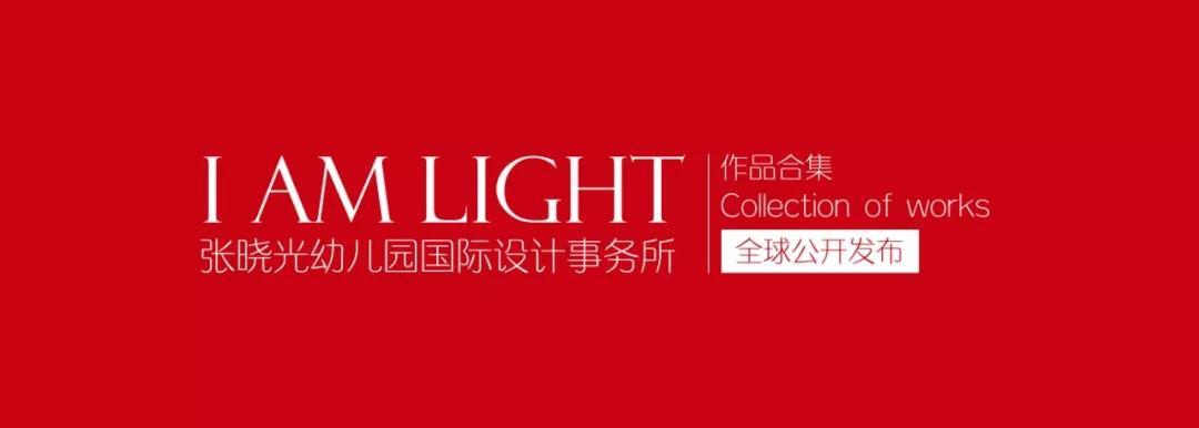 I AM LIGHT张晓光幼儿园设计事务所(2005-2020年)作品合集全球首次公开发布