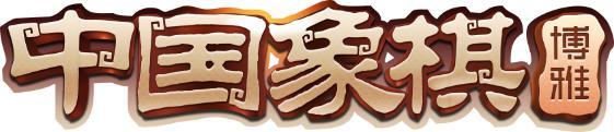博雅互动:中国象棋游戏攻略技巧,助你走上高手之路