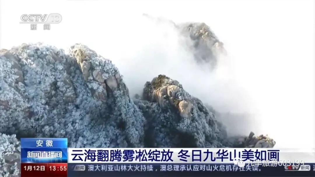 池州九华山展现绝美冬韵(图)