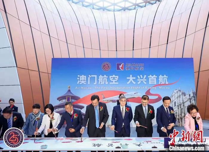 首航仪式的活动现场年味十足,到场嘉宾在热烈的气氛中祝贺北京大兴—澳门航线的成功首航,并共同手绘美丽画卷,为澳门航空的美好前景增色添彩。(澳门航空供图)
