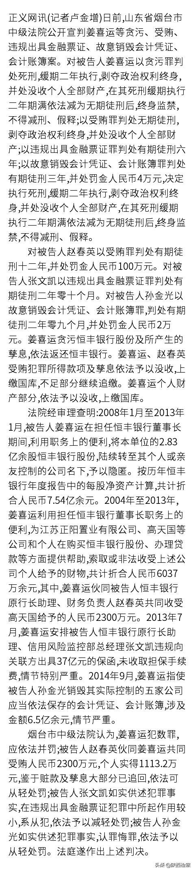 恒丰银行原董事长姜喜运一审被判死缓