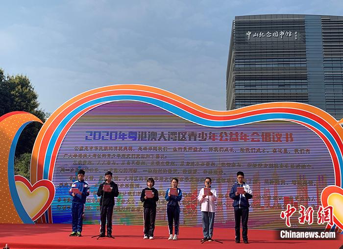 2020年粤港澳大湾区青少年公益年会