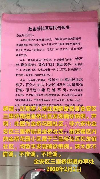 辟谣!六安金安区三里桥金桥花园小区未发现确诊病例
