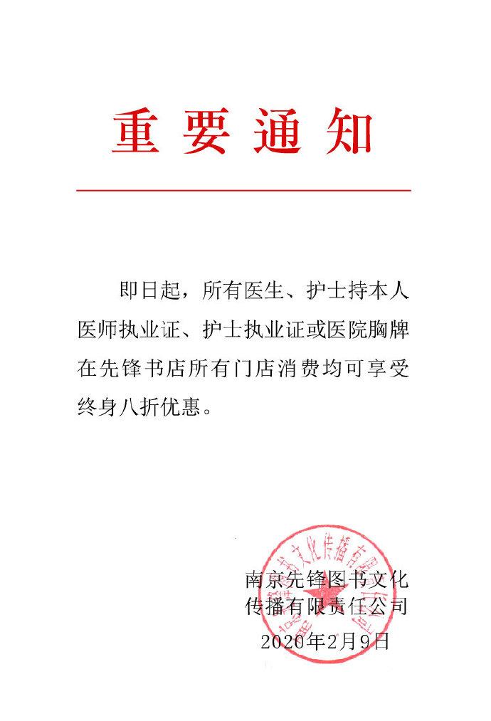 南京先锋书店于2月9日在微博上公开了一份通知。