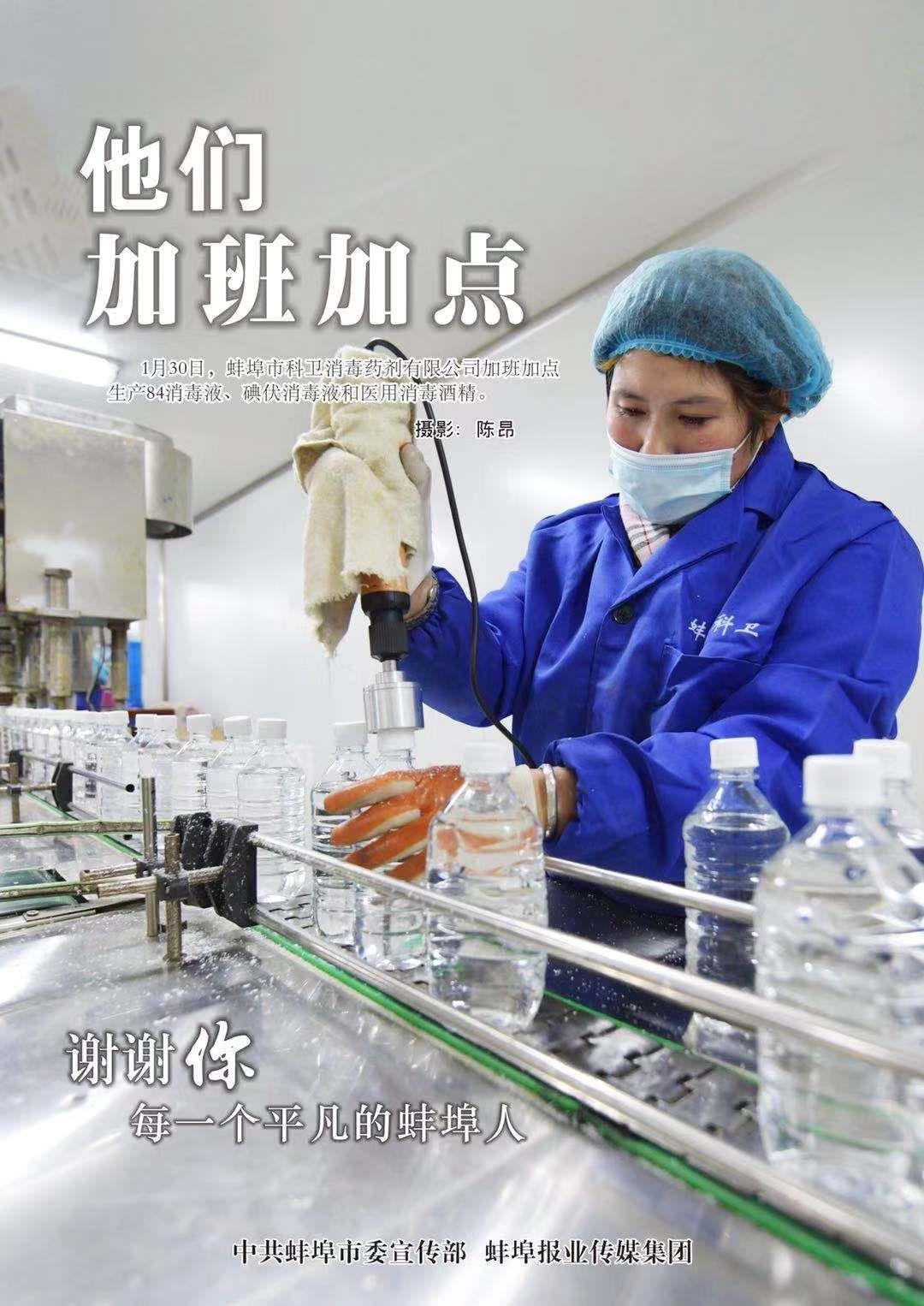 """蚌埠:向一线战""""疫""""工作者道一声 """"谢谢你们!"""" 作者: 来源:凤凰网安徽综合"""