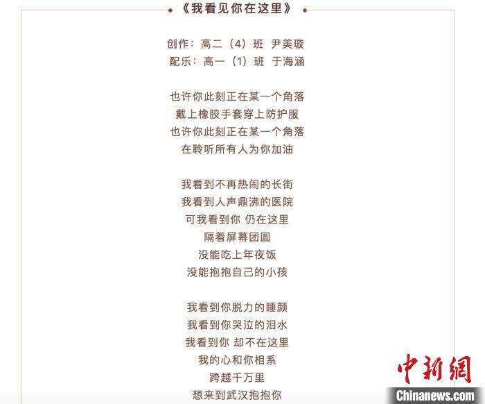 """高二年级学生田晖写下《致""""武汉十七岁的你""""一封信》。 北京广渠门中学供图摄"""