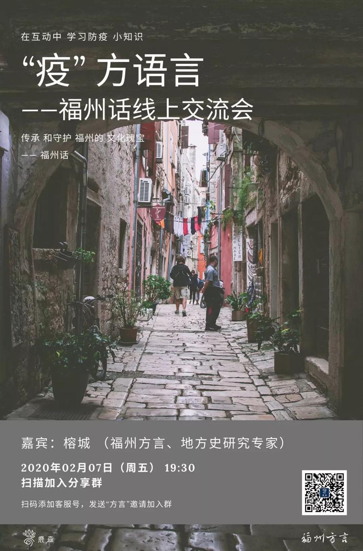 """福州鹿森书店策划的""""'疫'方语言——福州话线上交流会""""在原有社群读者中引起了巨大反响。"""