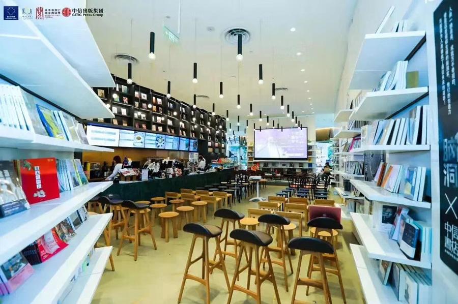 中信書店·北京啟皓店。