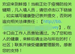 """@入蚌埠人员 请提前填好这份""""返程健康登记"""""""