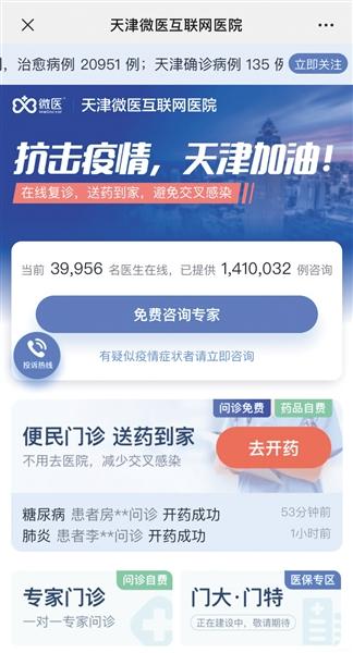 天津微医互联网医院问诊界面。