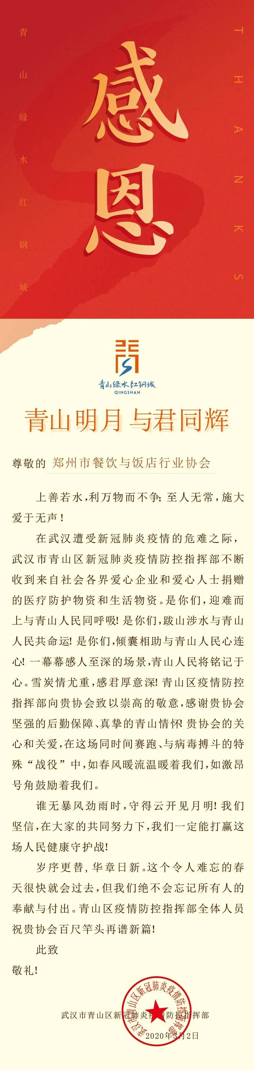 河南厨师赴武汉战疫日记
