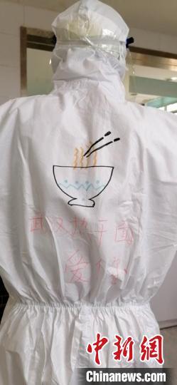 """医护人员背后的""""武汉热干面""""。四川援助湖北医疗队供图"""