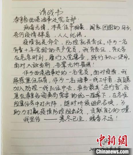 图为疫情下,闫玥第一时间递交了《请战书》。 李学晗摄