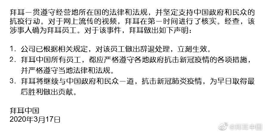 「女子」澳籍华人女子抵京拒绝隔离 拜耳中国:辞退,立刻生效!