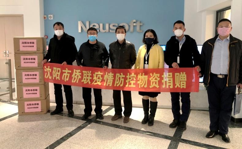 沈阳市侨联募集第五批海外捐赠物资助东软集团复工