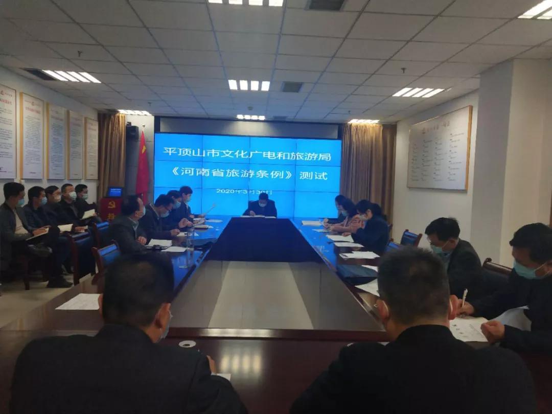 平顶山市文化广电和旅游局开展《河南省旅游条例》知识测试活动
