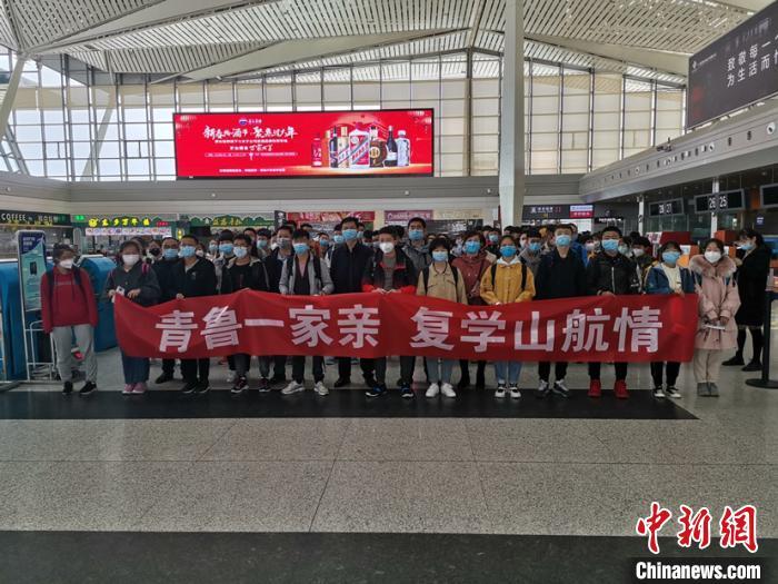 包机:青海省首架复学包机载124名师生飞往济南