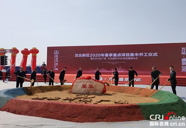增182% 沈阳沈北新区一季度96个总投资亿元以上项目开复工
