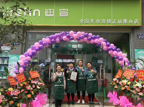迪宣化妆品专卖店:给中国美妆行业带来了蓬勃生机