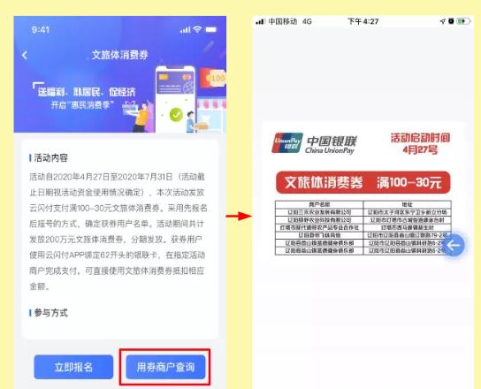 辽阳文旅体最新消费券申领指南新鲜出炉