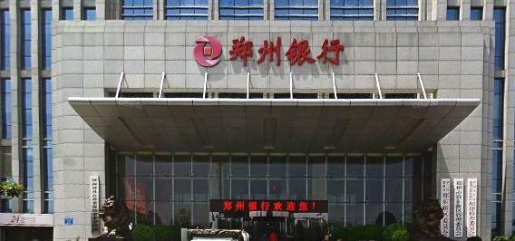 郑州银行一季报谈疫情影响:防控和发展两不误