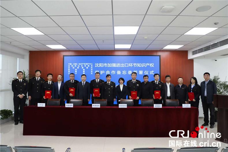 沈阳海关与中国(沈阳)线上配资 产权保护中心合作全面实现综合治理大格局
