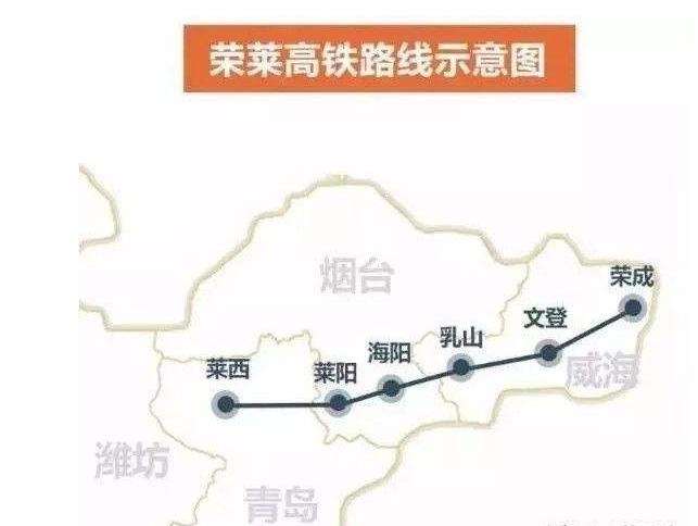 [高铁]莱荣高铁最新消息!将在这些地方设站(附线路图)