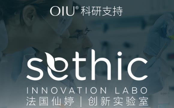 品质与创新并重OIU化妆品以实力铸就高品质产品