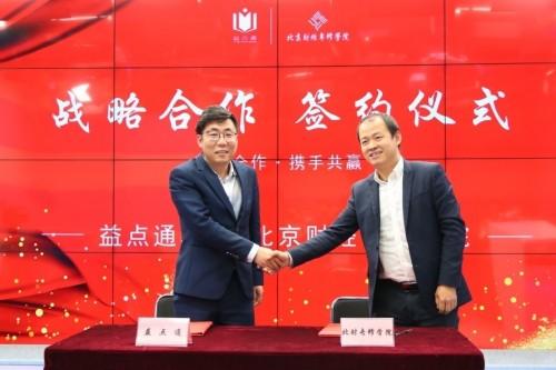 益点通教育与北京财经专修学院在京隆重举行战略合作签约仪式