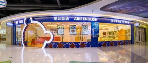 爱贝英语:未来十年少儿英语依然是家长的选择
