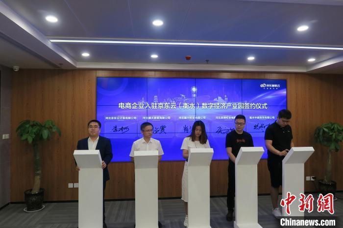 电商企业入驻京东云(衡水)数字经济产业园签约仪式现场。 王鹏摄