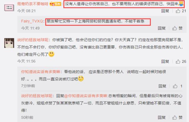 曝黄景瑜前女友自杀未遂王雨馨妹妹曾指控黄景瑜有家暴行为