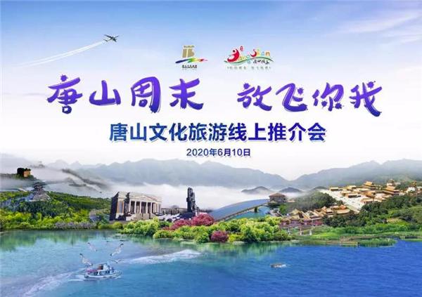 """""""唐山周末 放飞你我"""" ——唐山文化旅游线上推介会圆满举办"""