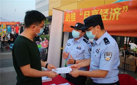 鞍山高新公安分局在夜市开展系列法制宣传活动