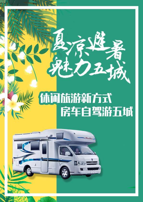 《休闲旅行新方式,房车自驾游五城》10大精选线路