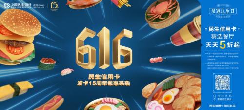 """千家美食优惠最高达五折_民生信用卡十五周年庆""""花式""""助力消费回暖"""