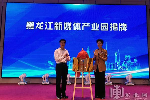 黑龙江新媒体产业园、哈尔滨直播电商基地揭牌助力实体经济发展