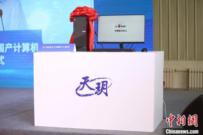 """辽宁省首台""""天玥""""国产计算机下线仪式3日在沈阳、北京两地同步举办。""""天玥""""是芯片和操作系统全部自研的纯国产计算机。航天科工二院七〇六所供图"""