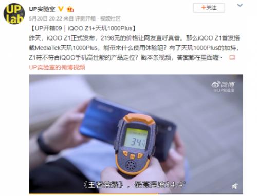"""iQOO Z1手机搭载天玑1000Plus芯片正式""""出圈""""成功"""