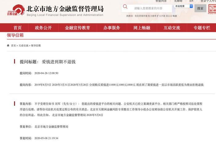 截图自北京市地方金融监督管理局网站。