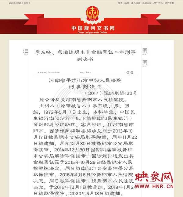 民生银行南阳分行一员工违规出具金融票证获刑五年六个月